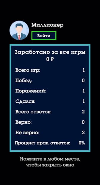 Миллионер 2021 - Викторина без интернета screenshot 16