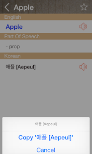 Korean English Dictionary & Translator Free