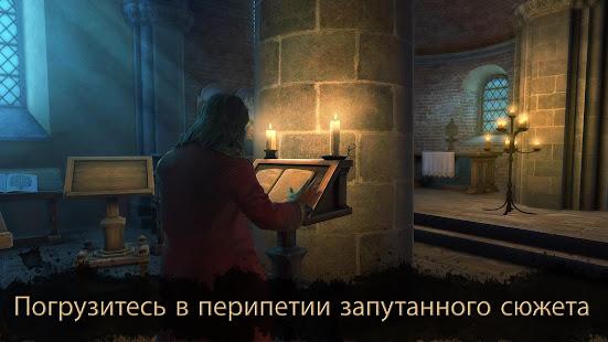 Скриншот №3 к The House of Da Vinci 2