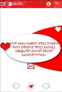 Ethiopian Love የፍቅር ጥቅሶች Quote Screenshot