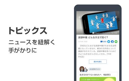 Yahoo!u30cbu30e5u30fcu30b9u3000u7121u6599u3067u9632u707du901fu5831u30fbu30b3u30e1u30f3u30c8u6a5fu80fdu30fbu6700u65b0u30cbu30e5u30fcu30b9u3092u30e9u30a4u30d6u914du4fe1 screenshots 6