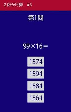 2桁かけ算 #3のおすすめ画像2