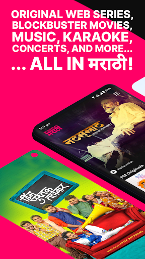 Planet Marathi Apkfinish screenshots 1