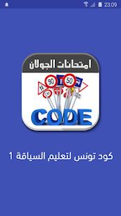Code route Tunisie 2020 20.0 Screenshots 1