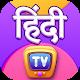 ChuChu TV Hindi Rhymes & Stories icon