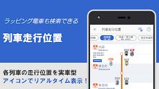 西武線アプリ【公式】運行情報・列車位置情報・車両情報のおすすめ画像3