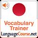 日本語単語/語彙の無料学習