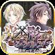 乙女脱出ゲーム 光と影のレグルス~迷宮の王子たち~ - Androidアプリ