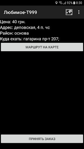 Taxoid 2.26.0 Screenshots 4