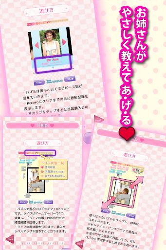 Love Puzzle 1.4 screenshots 11