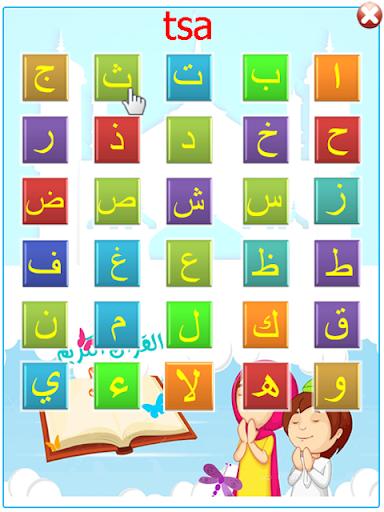 Edukasi Anak Muslim 7.0.4 screenshots 13