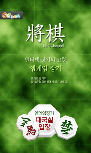 엠게임 장기 For PC Windows (7, 8, 10, 10X) & Mac Computer Image Number- 5