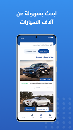 Syarah - Saudi Cars marketplace screenshots 2