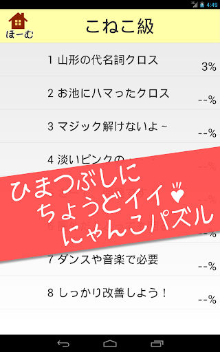 u30afu30edu30b9u30efu30fcu30c9u3000u6687u3064u3076u3057u306bu6700u9069u306au304bu308fu3044u3044u732bu306eu7121u6599u30d1u30bau30ebu30b2u30fcu30e0 filehippodl screenshot 8