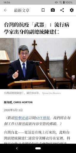 NYTimes - Chinese Edition 2.0.5 Screenshots 3