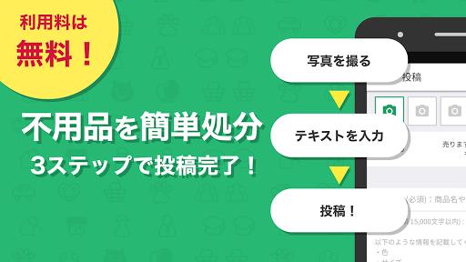 u5730u5143u3067u3086u305au308au3042u3044u3000u30b8u30e2u30c6u30a3u30fcu3000u63b2u8f09u65990u5186u624bu6570u65990u5186uff01u7121u6599u3067u3001u30e9u30afu306bu3001u3059u3050u306bu51e6u5206u3067u304du308bu63b2u793au677f android2mod screenshots 5