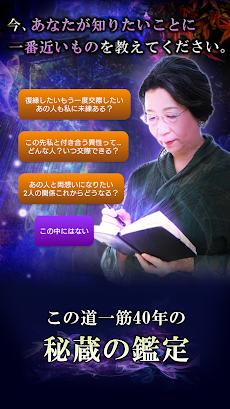 京都錦町の母【白桜の占い】のおすすめ画像2