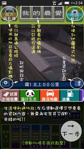 高速公路/省道都市 ITSGood RoadCam 即時影像 screenshot 4