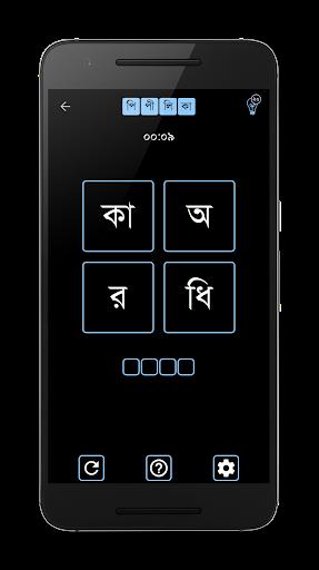 শব্দ ধাঁধা । Shobdo Dhadha (Bangla Word Game) 1.2.3 screenshots 2