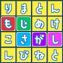 もじさがし ことばのパズル -WordSearch-