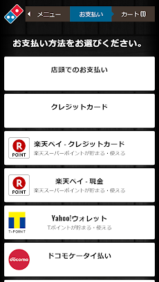 Domino's App − ドミノ・ピザのネット注文のおすすめ画像4