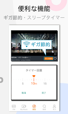 YY Music - FM連続再生|ギガ超節約、音楽ビデオ・無料音楽・ミュージックを無料で聴き放題のおすすめ画像4