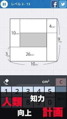 面積クイズのおすすめ画像1
