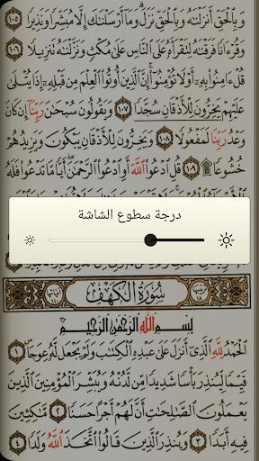 القرآن الكريم مع التفسير وميزات أخرى  screenshots 3