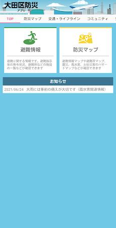 大田区防災アプリのおすすめ画像1