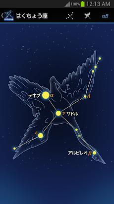 88星座図鑑のおすすめ画像4