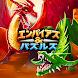 エンパイアズ&パズルズ Empires & Puzzles マッチ3パズルRPGゲーム - パズルゲームアプリ