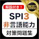 SPI3 非言語能力 2021年 新卒 spi 問題 無料 就活2021 テストセンター