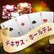 ポーカーマスター | 完全無料なポーカーゲーム:テキサス・ホールデム 楽しさ満載 - Androidアプリ
