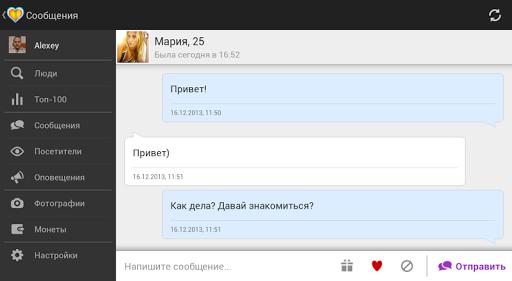 Mail.Ru Dating 3.137.3 (10838) screenshots 8