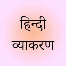 हिन्दी व्याकरण - Hindi Vyakaran Download on Windows