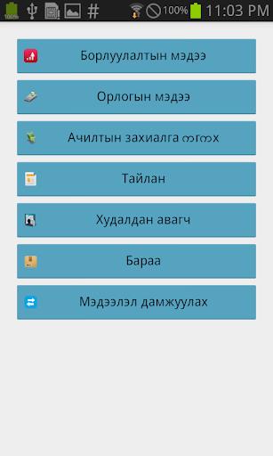DManager 5.1.3 Screenshots 18