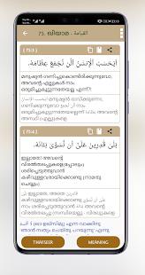 Amani Thafseer 2.0