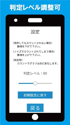 パタッカー(口腔機能パタカ測定アプリ)のおすすめ画像3