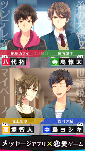 Choice×Darling-チョイダリ 1.2.0 screenshots 1