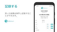 hakarun (はかるん) - 脈拍から体温がわかるアプリのおすすめ画像2