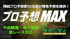 プロ予想MAX!競馬予想のウマニティ提供のおすすめ画像1