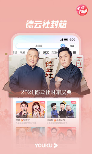 Youku  Screenshots 1