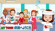 My Town : Hospital ホスピタルのおすすめ画像1