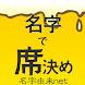 名字で席決め~30万種の名字情報 日本NO.1~