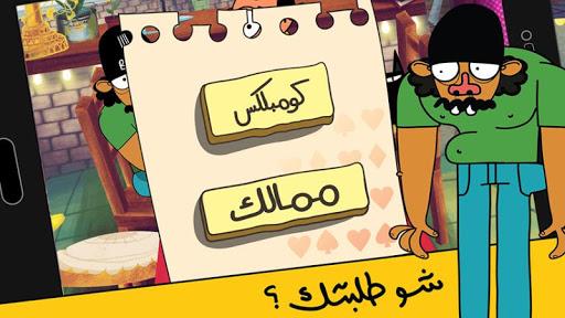 Trix 3ala Rasi 3.3.4 2