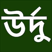 Learn Urdu From Bangla