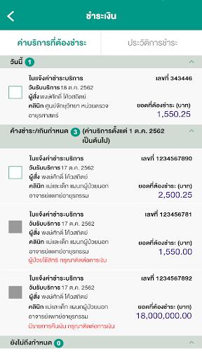 Rama App 2.1 Screenshots 4