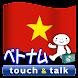 指さし会話 ベトナム ベトナム語 touch&talk