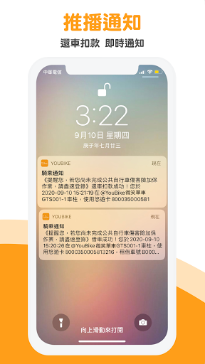 YouBike微笑單車1.0 官方版  screenshots 2