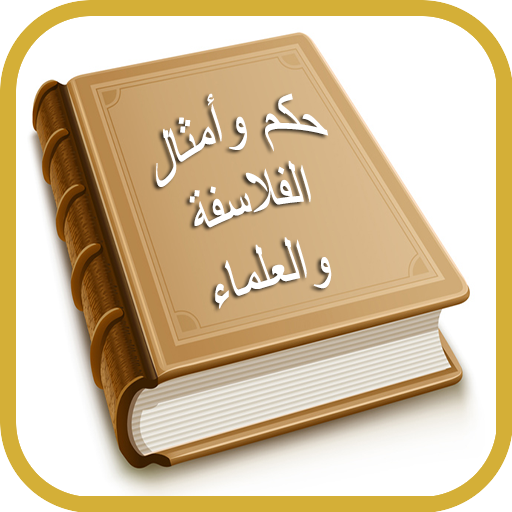 Judgment and the likes Arabic